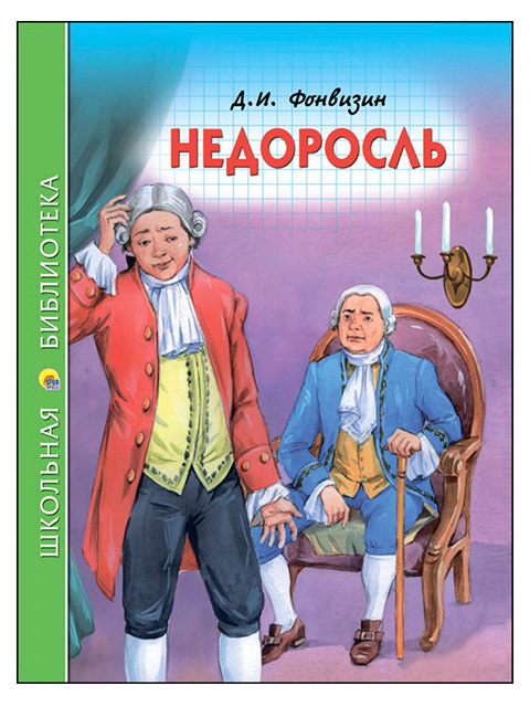 """Книга детская А5 Фонвизин Д. """"Школьная библиотека. Недоросль"""" Проф-Пресс"""