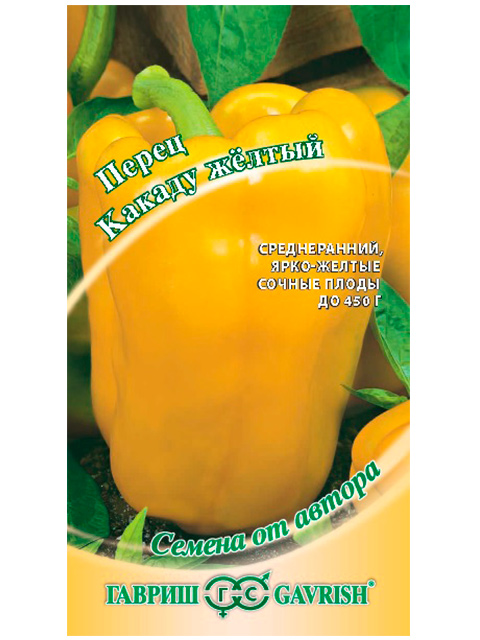 Перец Какаду желтый, 0,1 гр, ц/п, автор. Н14