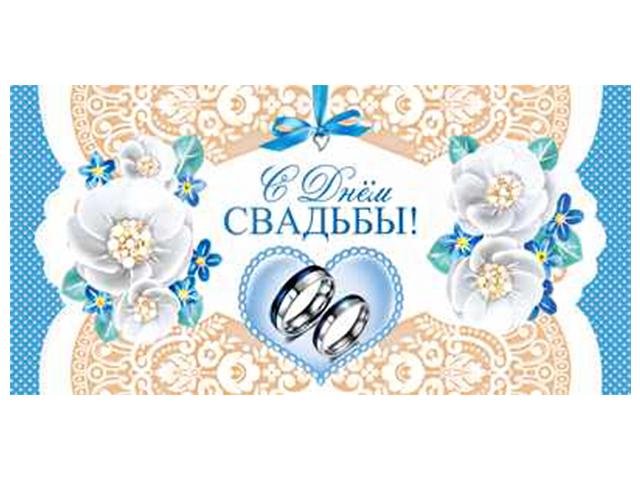 """Открытка-конверт """"С Днем Свадьбы!"""""""