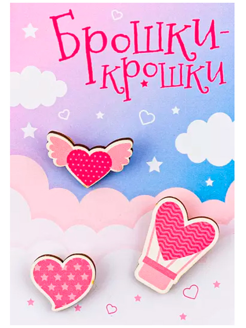 """Набор значков деревянных """"Брошки-крошки. Розовое сердце"""", 3 штуки"""