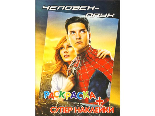 """Раскраска А5 Задира+ """"Человек-паук"""" с наклейками"""