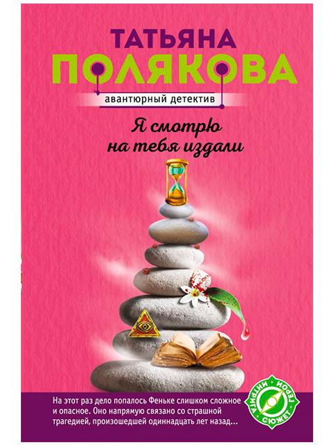"Книга А6 Полякова Т. ""Я смотрю на тебя издали"" Эксмо, мягкая обложка"