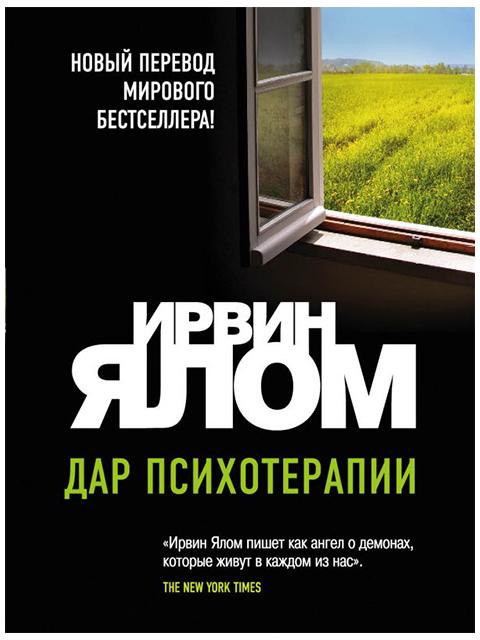 """Книга А5 Ялом И. """"Дар психотерапии"""" Бомбора"""