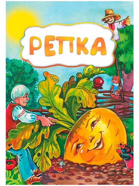 """Книга детская А5 Учитель """"Репка"""" (0 +)  /ДЛ.М./"""
