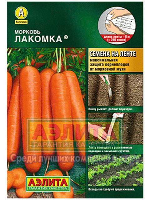 Морковь на ленте Лакомка R, 8 м