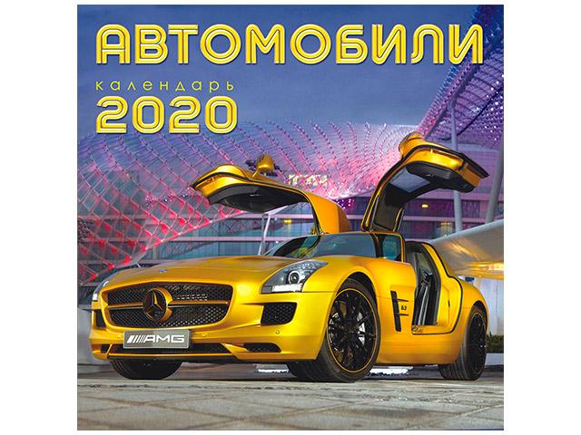 """Календарь 2020 год настенный перекидной """"Автомобили"""" 24х24 см"""