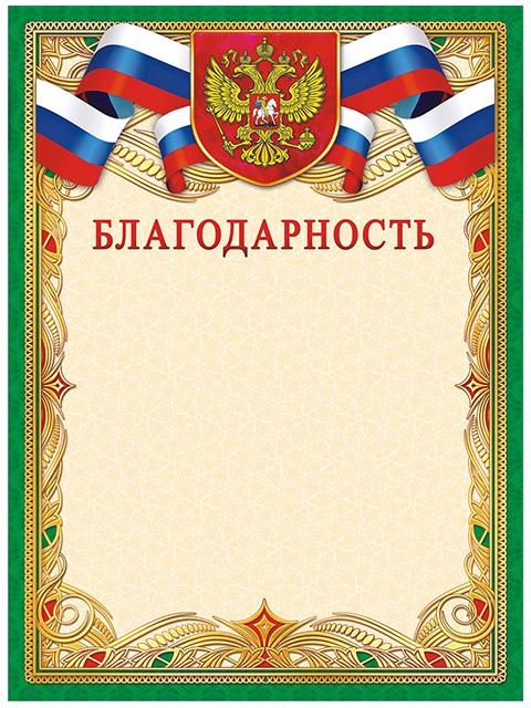 Благодарность А4 с Российской символикой, зеленая рамка
