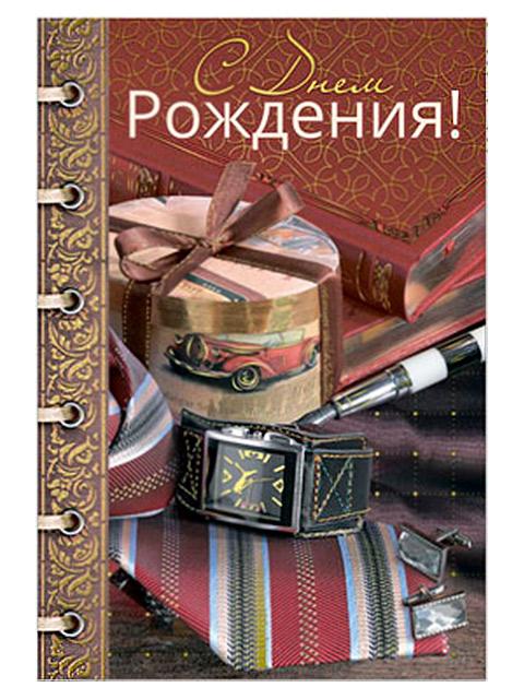 """Открытка А4 """"С Днем Рождения!"""" с пожеланием"""