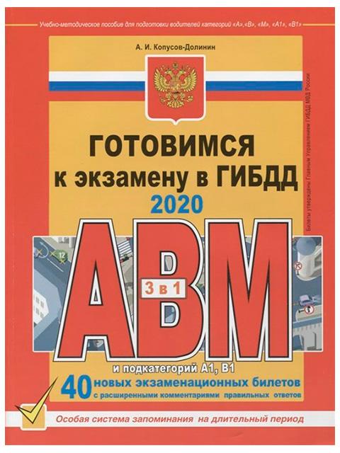 """Книга А4 Эксмо """"Готовимся к экзамену в ГИБДД 2020. Категории А В M и подкатегорий А1, В1. 3 в 1"""", мягкая обложка"""