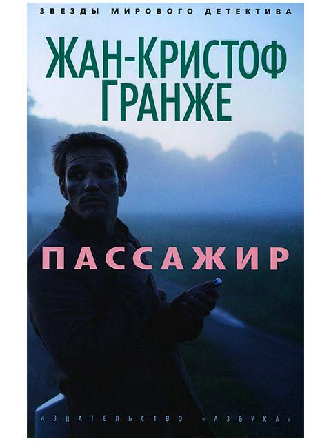 """Книга А6+ Гранже Жан-Кристоф """"Пассажир"""" Азбука, мягкая обложка"""