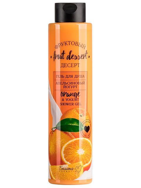 """Гель для душа Bielita """"Фруктовый десерт"""" Апельсиновый йогурт, 400г"""
