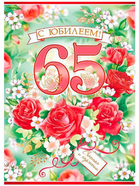 """Открытка А4 """"С Юбилеем! 65 лет"""", с поздравлением, с карманом"""