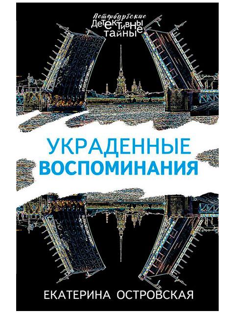 """Книга А6 Островская Е. """"Украденные воспоминания"""" Эксмо, мягкая обложка"""