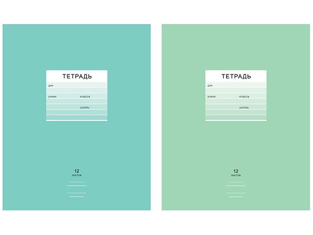 """Тетрадь А5 12 листов, линия узкая БиДжи """"Ученическая"""" обложка однотонная"""