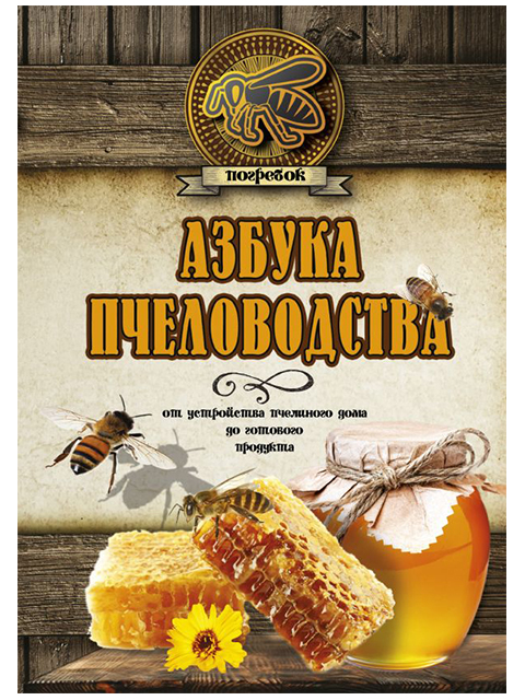 Азбука пчеловодства: от устройства пчелиного дома до готового продукта | Волковский Н. / АСТ / книга А5+ (12 +)  /Х.Ж./