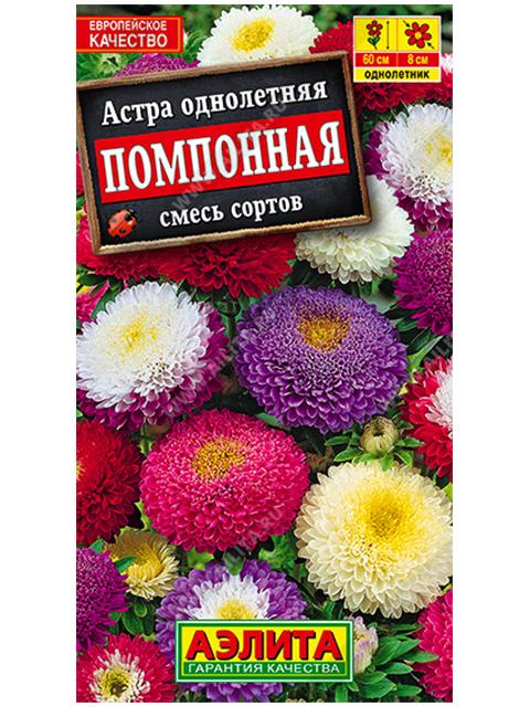 Астра Помпонная, смесь, ц/п, 0,2 г