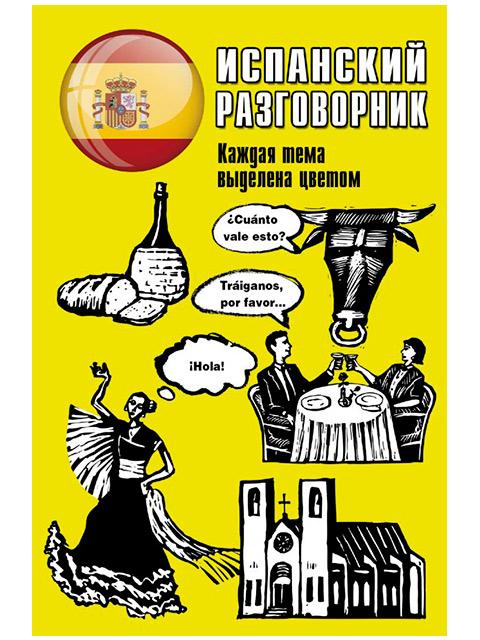 Испанский разговорник | Окошкина Е. / АСТ / книга А6 (12 +)  /ИЯ.Р./