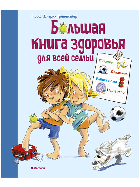 Большая книга здоровья для всей семьи / Machaon / книга А4 (6 +)  /ДЛ.Э./