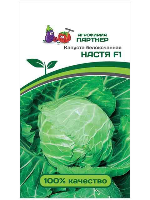 Капуста Настя F1 б/к, 0,2г, ц/п, Партнер