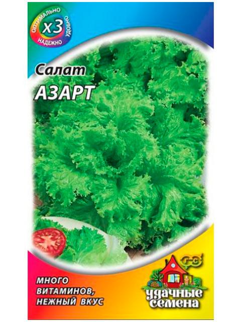 Салат Азарт, 0,5 г, листовой, ХИТх3