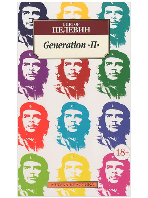 """Generation""""П""""   Пелевин В. / Азбука-Классика / книга А5 (18 +)  /ОХ.СП./"""