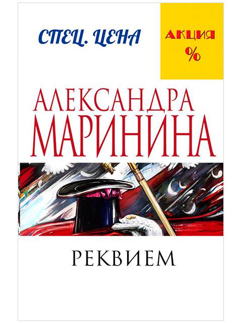 Реквием | Маринина А. / Эксмо / книга А6 (16 +)  /ОД.С./