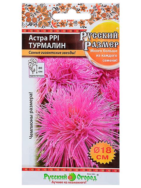 Астра Турмалин Русский размер, ц/п, 0,3 г