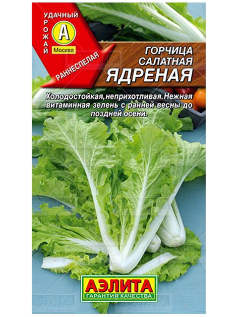 Горчица салатная Ядреная, ц/п, 0,5г.