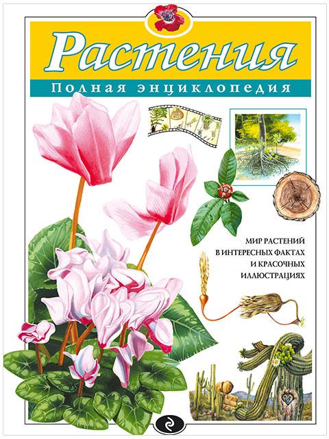 Растения | Полная энциклопедия / Эксмо / книга А4 (5 +)  /ДЛ.Э./