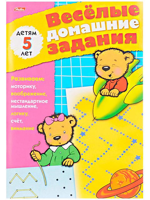 """Книжка с заданиями А5 Хатбер """"Веселые домашние задания. Для детей 5 лет"""""""