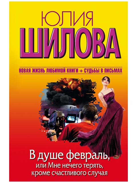 """Книга А5 Шилова Юлия """"В душе февраль, или Мне нечего терять, кроме счастливого случая"""" АСТ"""