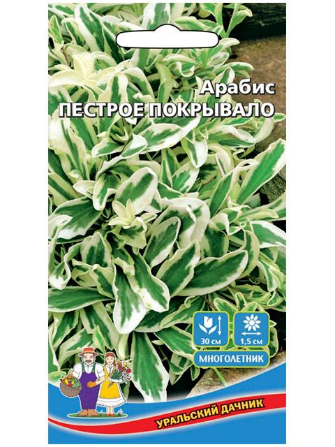 Арабис Пестрое покрывало, 0,2 г, ц/п Уральский дачник