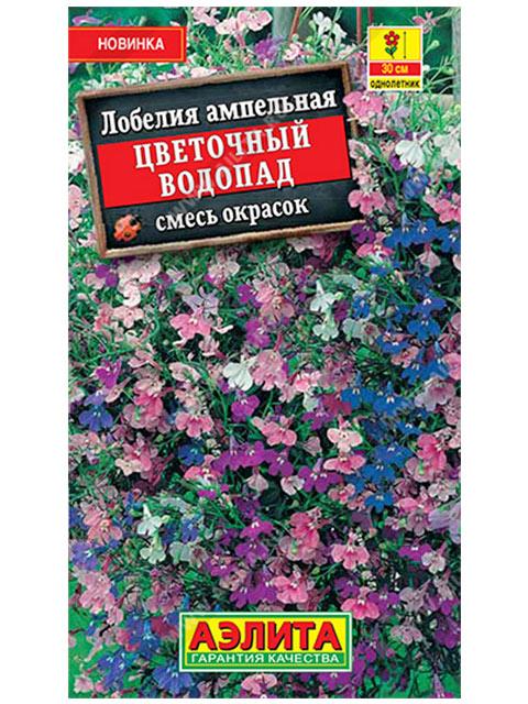 Лобелия Цветочный водопад , ампельная смесь окрасок, ц/п,0,05г