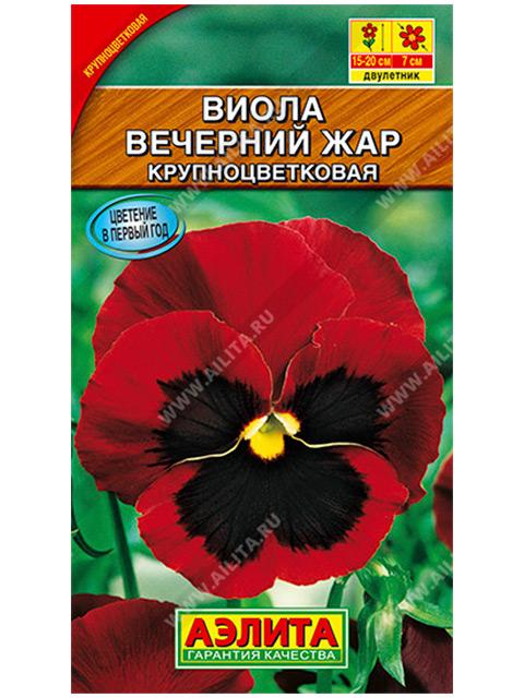 Виола Вечерний жар Виттрока, ц/п, 0,1г
