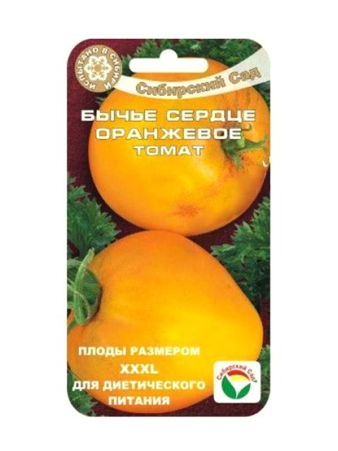 Томат Бычье сердце оранжевое, 20 штук. цв/п, Сибсад