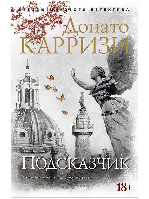 """Книга А5 Карризи Донато """"Подсказчик"""" Азбука, мягкая обложка"""