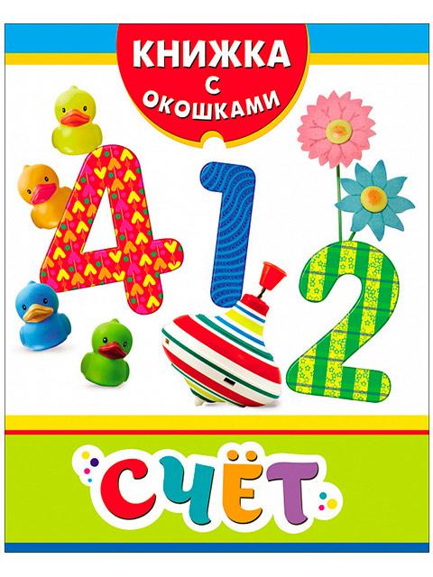 """Книга детская А5 Росмэн """"Книжка с окошками: Счет"""" (0 +)  /ДЛ.М./"""