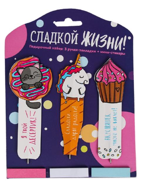 """Набор подарочный """"Сладкой жизни"""" 3 ручки-закладки + мини-стикеры"""