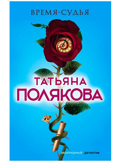 "Книга А6 Полякова Т. ""Время-судья"" Эксмо, мягкая обложка"