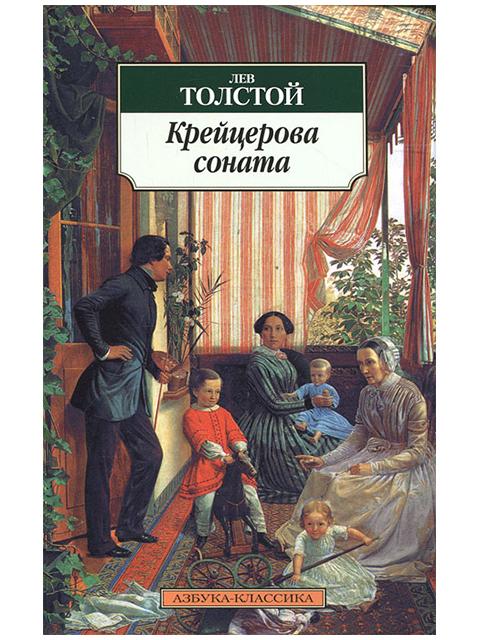 """Книга А5 Толстой Л. """"Крейцерова соната"""" Азбука-Классика, мягкая обложка"""