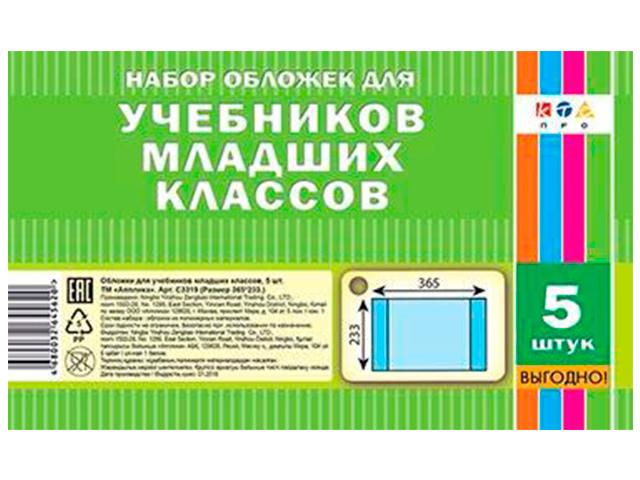 Обложка для учебников младших классов, универсальная, ПВХ, 233х365 мм, 5 штук в упаковке