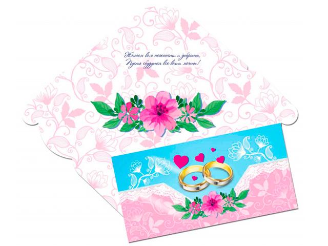 Открытка-конверт без надписи [С Днем Свадьбы]