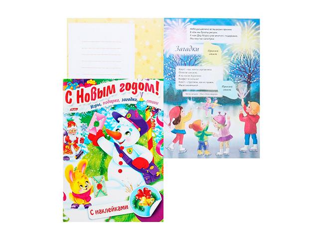 Встречаем Новый год. Дед Мороз и снеговик / Хатбер / книга А4 с наклейками (0 +)  /ДЛ.НР./