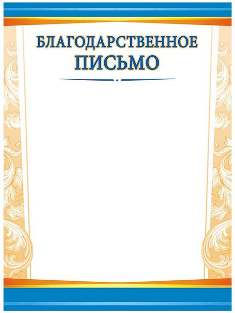 Благодарственное письмо А4, без герба