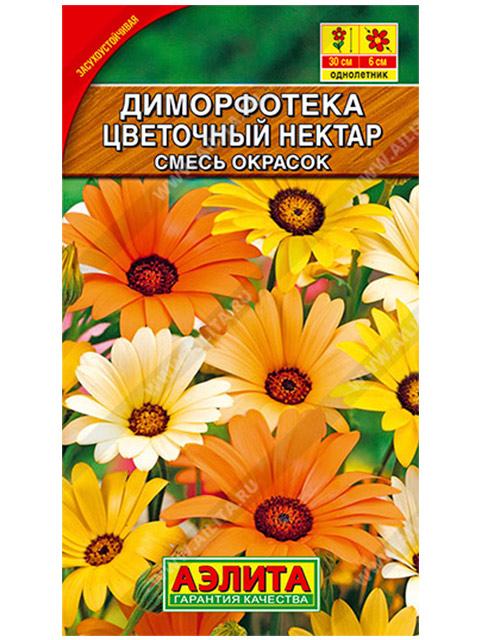 Диморфотека Цветочный нектар, смесь окрасок, выемчатая, ц/п, 0,2г