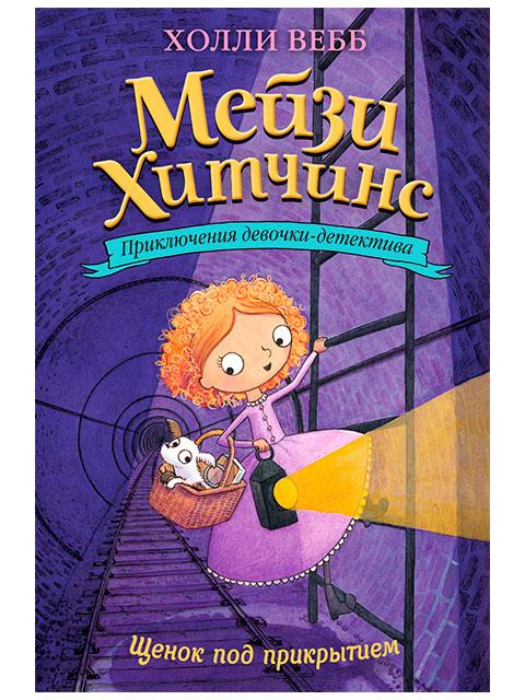 """Книга детская А5 Холли Вебб """"Мейзи Хитчинс: Щенок под прикрытием"""" Эксмо (12 +)  /ДЛ.М./"""