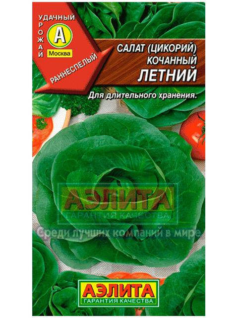 Салат Летний, кочанный ц/п, 0,5 г