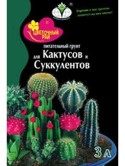 Грунт 3л Для Кактусов и Суккулентов Цветочный рай