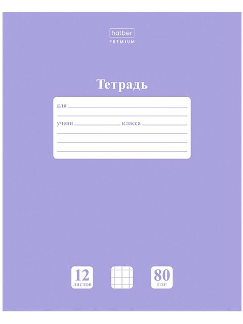 "Тетрадь А5 12 листов, клетка Хатбер ""NEWtone PASTEL Лаванда"" обл. однотонная"