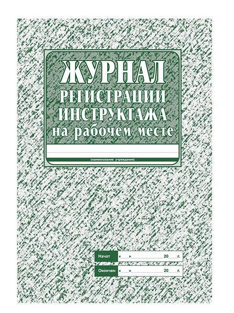 Журнал регистрации инструктажа на рабочем месте А4 16 листов